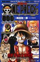 ONE PIECE 500 QUIZ BOOK(2)(ジャンプC)(少年コミック)