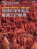 地球科学を知る厳選33の絶景(ニュートン別冊)(単行本)