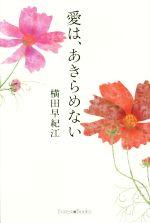 愛は、あきらめない(Forest Books)(新書)