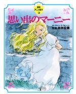 思い出のマーニー(徳間アニメ絵本35)(児童書)