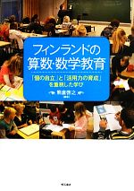 フィンランドの算数・数学教育(単行本)