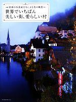 世界でいちばん美しい街、愛らしい村 世界の写真家たちによる美の風景(単行本)