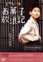 エクレール・お菓子放浪記(通常)(DVD)