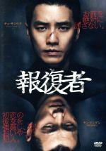 報復者(通常)(DVD)