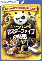 カンフー・パンダ マスター・ファイブの秘密(通常)(DVD)