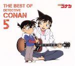 名探偵コナン テーマ曲集5~THE BEST OF DETECTIVE CONAN 5~(通常)(CDA)