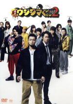 映画 闇金ウシジマくんPart2(通常)(DVD)