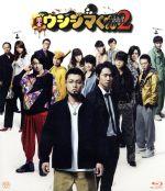映画 闇金ウシジマくんPart2(Blu-ray Disc)(BLU-RAY DISC)(DVD)