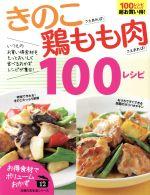きのこさえあれば!鶏もも肉さえあれば!100レシピ(主婦の友生活シリーズ)(単行本)