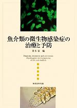 魚介類の微生物感染症の治療と予防
