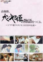 高畑勲、「かぐや姫の物語」をつくる。~ジブリ第7スタジオ、933日の伝説~(通常)(DVD)