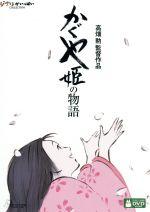 かぐや姫の物語(通常)(DVD)
