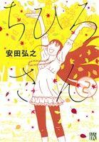 ちひろさん(2)秋田レディースCDX