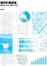 都市計画総論(単行本)