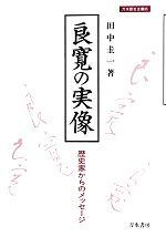 良寛の実像 歴史家からのメッセージ(刀水歴史全書85)(単行本)