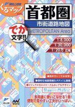 首都圏市街道路地図 でか文字!! 3版(ミリオンくるマップmini)(単行本)