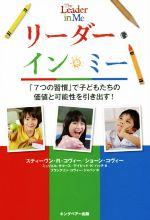 リーダー・イン・ミー 「7つの習慣」で子どもたちの価値と可能性を引き出す!(単行本)