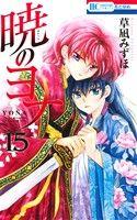 暁のヨナ(15)(花とゆめC)(少女コミック)