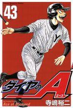 ダイヤのA(43)(マガジンKC)(少年コミック)