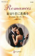 裏切り者に薔薇を(ハーレクイン・ロマンス3003)(新書)