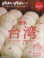 週末台湾(anan特別編集)(単行本)