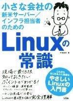 小さな会社の新米サーバー/インフラ担当者のためのLinuxの常識(単行本)