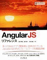 Angular JSリファレンス(単行本)