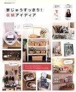 家じゅうすっきり!収納アイディア主婦の友生活シリーズ