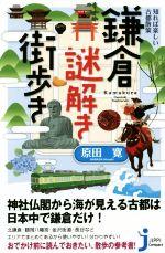 鎌倉謎解き街歩き 知れば楽しい古都散策(じっぴコンパクト新書)(新書)