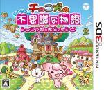 チョコ犬のちょこっと不思議な物語 ショコラ姫と魔法のレシピ(ゲーム)
