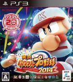 実況パワフルプロ野球2014(ゲーム)