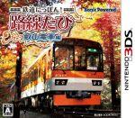 鉄道にっぽん!路線たび 叡山電車編(ゲーム)