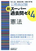 公務員試験 新スーパー過去問ゼミ 憲法(4)(単行本)