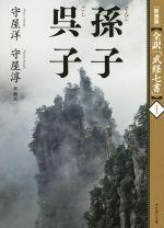 孫子・呉子 新装版(全訳「武経七書」1)(単行本)