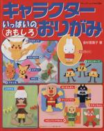 キャラクターいっぱいのおもしろおりがみ(ブティック・ムックNo.526)(単行本)