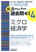 公務員試験 新スーパー過去問ゼミ ミクロ経済学(4)(単行本)