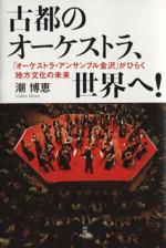 古都のオーケストラ、世界へ! 「オーケストラ・アンサンブル金沢」がひらく地方文化の未来(単行本)