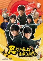 忍ジャニ参上!未来への戦い(Blu-ray Disc)(BLU-RAY DISC)(DVD)