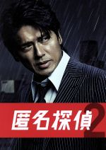 匿名探偵2 Blu-ray BOX(Blu-ray Disc)(BLU-RAY DISC)(DVD)