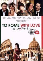 ローマでアモーレ(通常)(DVD)