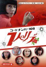 甦るヒーローライブラリー 第11集~ヒロイン編~コードナンバー108 7人のリブ HDリマスター DVD-BOX(解説書付)(通常)(DVD)