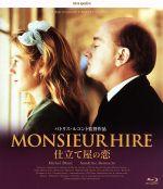 仕立て屋の恋-デジタルリマスター版-(Blu-ray Disc)(BLU-RAY DISC)(DVD)