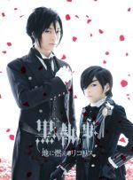 ミュージカル黒執事-地に燃えるリコリス-(通常)(DVD)