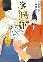 陰陽師 瀧夜叉姫(5)(リュウC)(大人コミック)