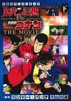 ルパン三世VS名探偵コナン THE MOVIE(2)(サンデーCSP)(大人コミック)