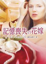 記憶喪失の花嫁(MIRA文庫)(文庫)