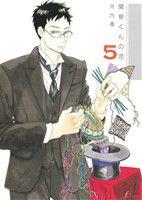 関根くんの恋(5)(エフC)(大人コミック)