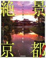 絶景京都! いつもと違う京都の景色(JTBのMOOK )(単行本)