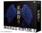 家族狩り ディレクターズカット完全版 Blu-ray BOX(Blu-ray Disc)(BLU-RAY DISC)(DVD)
