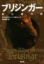ドラゴンライダー ブリジンガー 炎に誓う絆( )(10)(児童書)